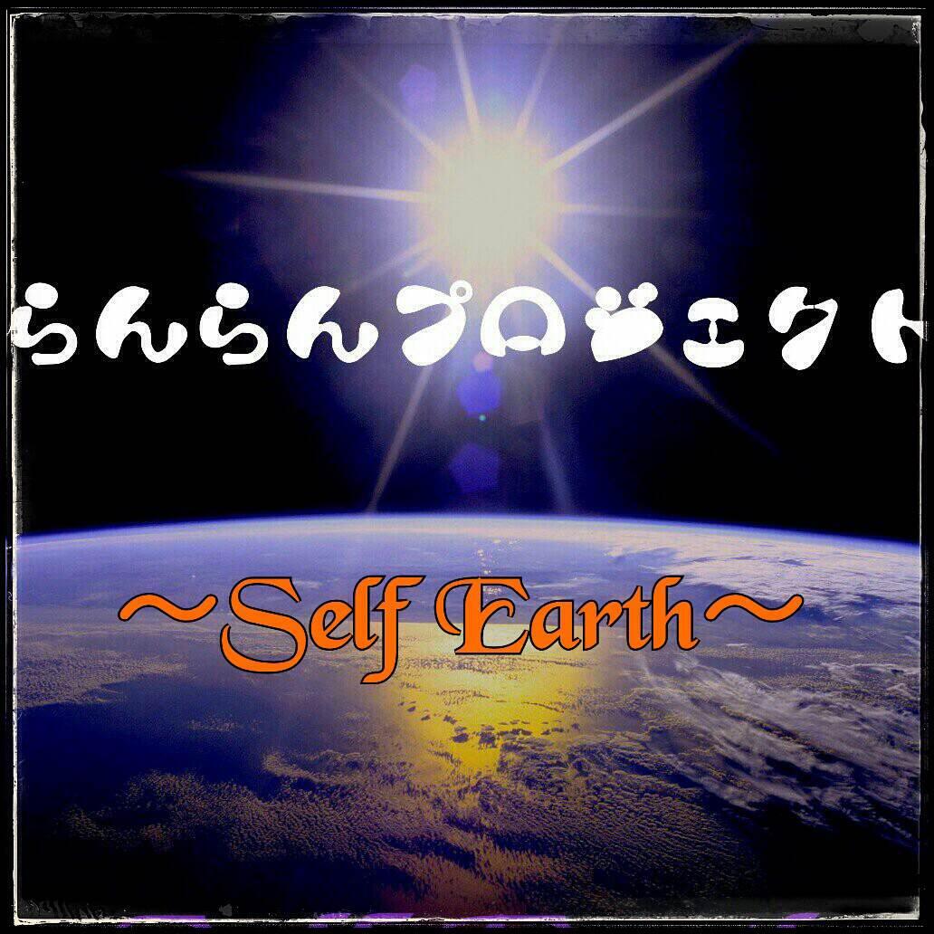 SelfEarth CDジャケットイメージ